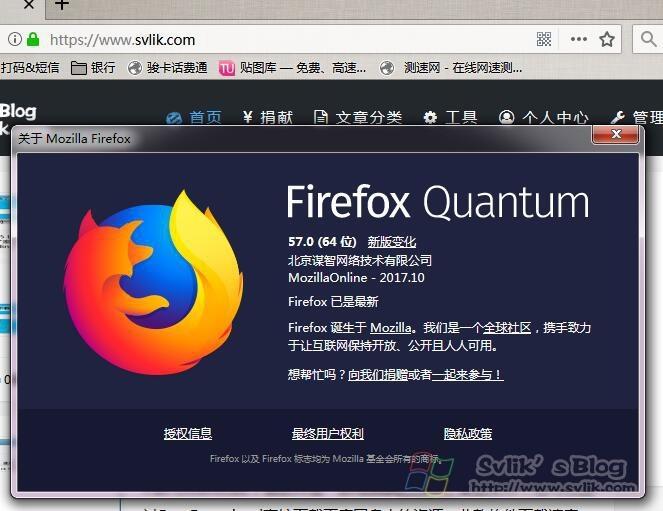 Mozilla发布火狐量子浏览器