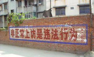 """中国的网站备案制度:就是""""祸国殃民"""""""