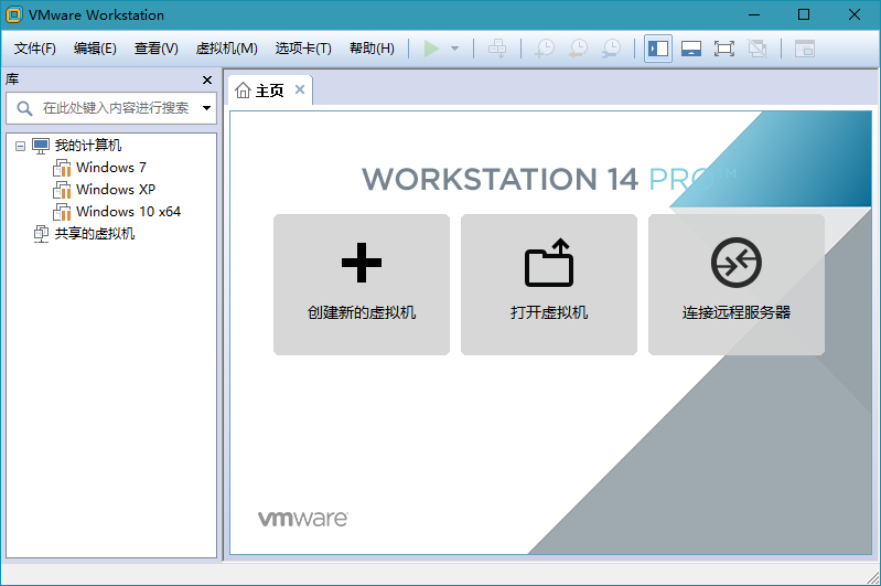 VMware Pro v14.0.0 官方版本附带激活密钥