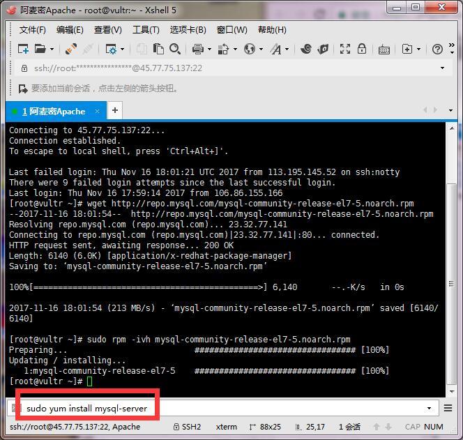 安装MySQL