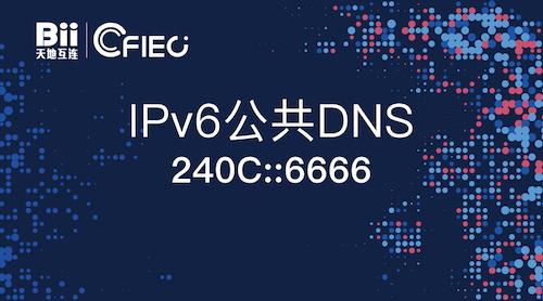 我国首个IPv6公共DNS正式发布
