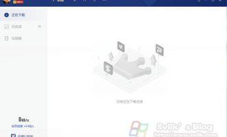 迅雷U享版 v3.0.1.96 Lite V4 精简绿色版