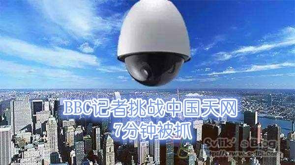 BBC记者挑战中国天网,7分钟被抓