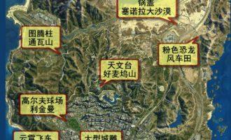 GTA5偷车任务照片找地点攻略图片全解,带地图名称分化图