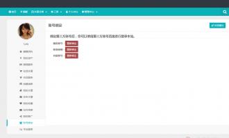 WordPress第三方登录QQWorld插件集成到个人中心
