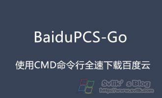 BaiduPCS-Go 使用CMD命令行全速下载百度云