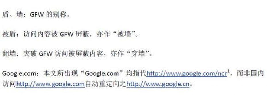 中国防火墙长城GFW的拦截原理概析