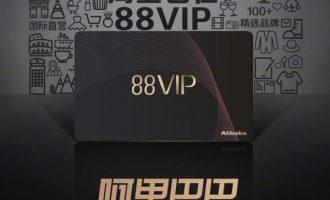 """淘宝推出""""88VIP""""会员:88元起一年节省2000元"""