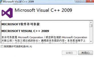 Microsoft Visual C++ 运行库下载合集 – VC9 (32位) x86