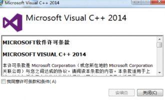 Microsoft Visual C++ 运行库下载合集 – VC14 (32位) x86